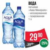 Скидка: Вода питьевая «Аква Минерале»  негазированная/ газированная