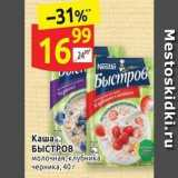 Магазин:Дикси,Скидка:Каша БЫСТРОВ