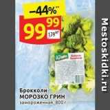 Дикси Акции - Брокколи МОРОЗКО ГРИН