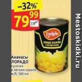 Магазин:Дикси,Скидка:Ананасы ЛОРАДО