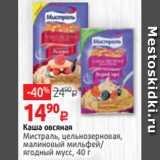 Магазин:Виктория,Скидка:Каша овсяная Мистраль, цельнозерновая, малиновый мильфей/ ягодный мусс, 40 г