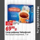 Магазин:Виктория,Скидка:Сахар рафинад Чайкофский быстрорастворимый, 1 кг