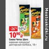 Магазин:Виктория,Скидка:Снеки Читос Шотс вареная кукуруза/ докторская колбаса, 18 г