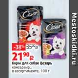 Виктория Акции - Корм для собак Цезарь консервир., в ассортименте, 100 г
