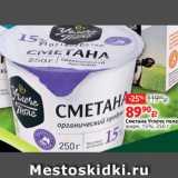 Виктория Акции - Творог Углече поле жирн. 15%, 250 г
