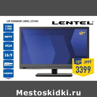 Магазин Лента Купить Телевизор