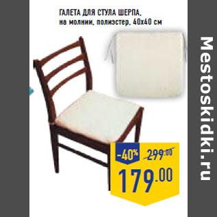 Галета для стула ШЕРПА, - Акция в Магазине Лента - Вологда - Скидка 337591