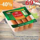 Сосиски Старорусские Пит-Продукт