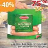 Сосиски Баварские с сыром Великолукский МК
