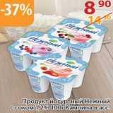Магазин:Полушка,Скидка:Продукт йогуртный Нежный с соком 1,2% Кампина