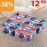 Магазин:Полушка,Скидка:Продукт йогуртный Кидс 2,5% Фруттис