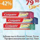 Зубная паста Колгейт Тотал, Тотал Профессиональная чистка , Объем: 75 мл