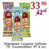 Магазин:Полушка,Скидка:Мороженое Сахарная трубочка Хладкомбинат №1