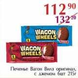 Печенье Вагон Вилз оригинал, с джемом