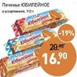 Магазин:Мираторг,Скидка:Печенье Юбилейное