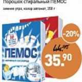 Магазин:Мираторг,Скидка:Порошок стиральный Пемос
