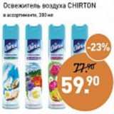 Магазин:Мираторг,Скидка:Освежитель воздуха Chirton