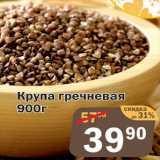 Крупа Гречневая, Вес: 900 г