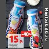 Магазин:Виктория,Скидка:Напиток Имунеле в ассортименте, жирн. 1.2%, 100 г