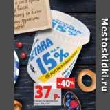 Магазин:Виктория,Скидка:Сметана Ростагроэкспорт, жирн. 15%, 250 г