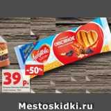 Печенье Овсяное Любятово классическое, 250 г, Вес: 250 г