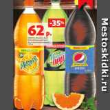 Напиток Маунтин Дью/ Пепси/Миринда/Севен Ап сильногазированный, 1.75 л, Объем: 1.75 л