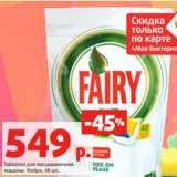 Таблетки для посудомоечной машины Фейри, 48 шт., Количество: 48 шт