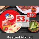 Магазин:Виктория,Скидка:Сыр Виола плавленый, сливочный, в ассортименте, жирн. 50%, 130-140 г