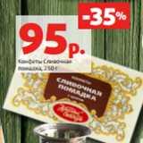 Конфеты Сливочная помадка, 250 г, Вес: 250 г