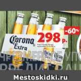 Пиво Корона Экстра мультипак, 6 х 0.355 л, Объем: 0.36 л
