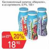 Магазин:Авоська,Скидка:Кисломолочный напиток «Имунеле» 0,9%