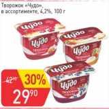 Магазин:Авоська,Скидка:Творожок «Чудо» 4,2%