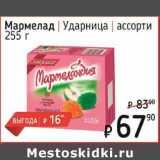 Мармелад Ударница ассорти , Вес: 255 г