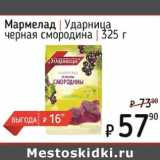 Мармелад Ударница черная смородина, Вес: 325 г
