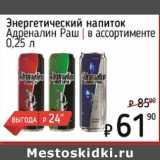 Энергетический напиток Адреналин Раш, Объем: 0.25 л