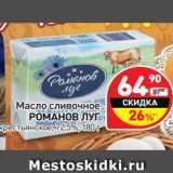 Магазин:Дикси,Скидка:Масло сливочное РОМАНОВ  ЛУГ крестьянское, 72,5%,