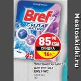 Чистящее средство для унитаза BREF WC лаванда, Вес: 50 г