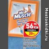 Средство для прочистки сливных труб МИСТЕР МУСКУЛ, Вес: 70 г