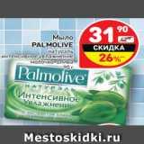 Мыло PALMOLIVE натурэль , Вес: 90 г