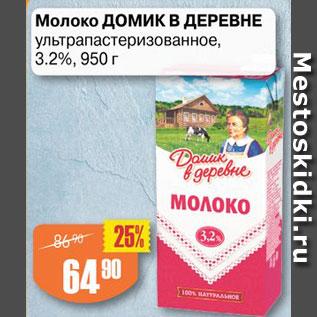 Акция - Молоко Домик в деревне