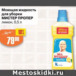 Акция - Моющая жидкость для уборки Мистер Пропер