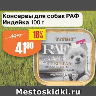 Акция - Консервы для собак РАФ индейка