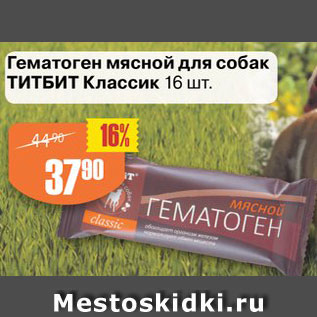 Акция - Гематоген мясной для собак Титбит классик