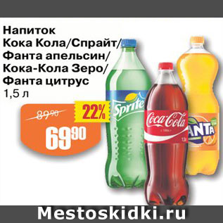 Акция - Напиток кока кола/спрайт/фанта апельсин/кока кола зеро/фанта цитрус