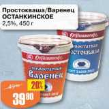 Авоська Акции - Простокваша/варенец Останкинское