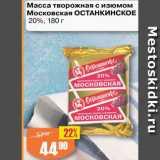 Авоська Акции - Масса творожная с изюмом Московская
