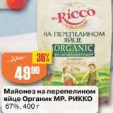 Авоська Акции - Майонез на перепелином яйце Органик Мр.Рикко