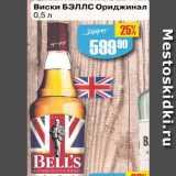 Скидка: Виски Бэллс ориджинал