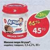Скидка: Мясное пюре Агуша 5,5-6.2%