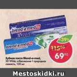 Пятёрочка Акции - Зубная паста Blend-a-med 3D White